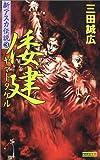 Ken Yamato (Yamato Takeru) - Shin Asuka legend <3> (history Gunzo Books) ISBN: 4054017517 (2002) [Japanese Import]