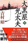 大黒屋光太夫 (下) (新潮文庫)