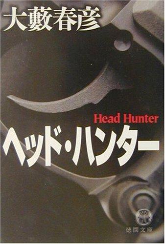 ヘッド・ハンター (徳間文庫)