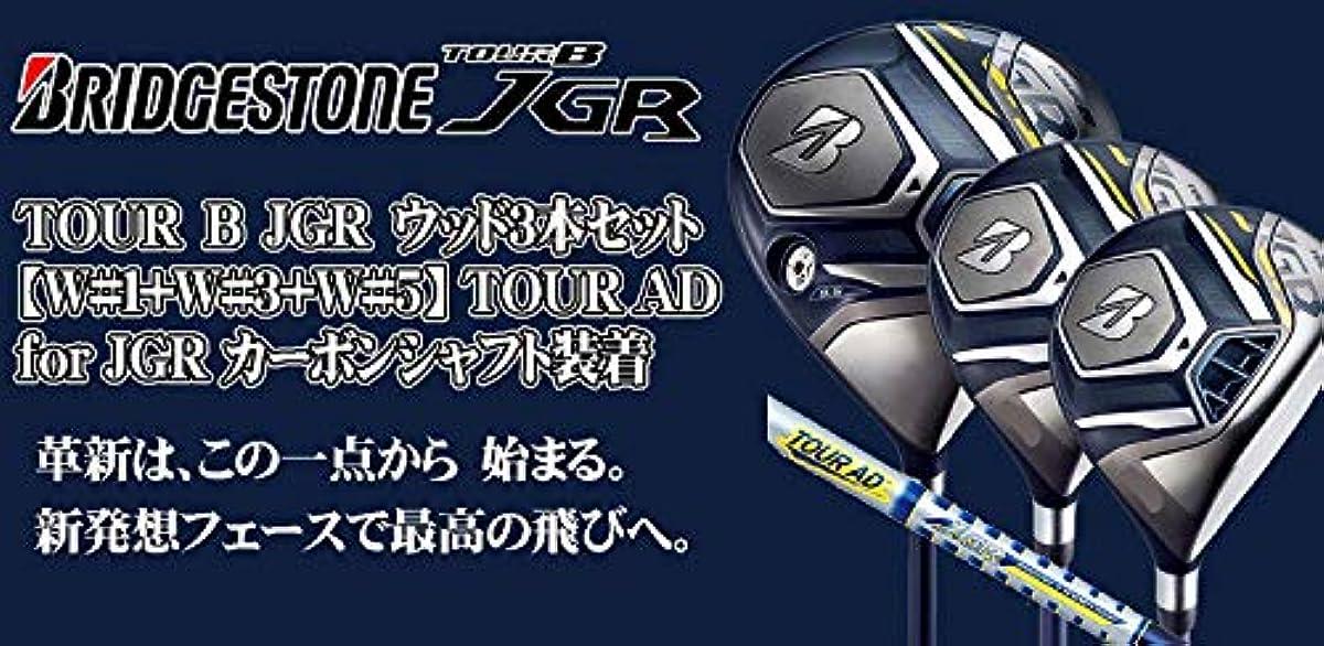 [해외] BRIDGESTONE(브리지스톤) 2019 TOUR B JGR (투어B JGR) 우드3개 세트 [W#pos+W#3+W#5] TOUR AD FOR JGR TG2-5 카본 샤프트 맨즈 골프 클럽 세트