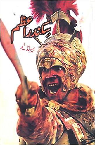 Sikandar E Azam Book