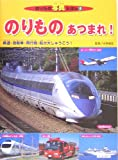 のりものあつまれ!―鉄道・自動車・飛行機・船が大しゅうごう! (のりもの写真えほん)