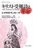 img - for Kirisuto junanshi to kakumei : 1840 1910nen no firipin minshu   undo   book / textbook / text book