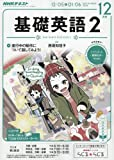 NHKラジオ 基礎英語2 2016年12月号 [雑誌] (NHKテキスト)