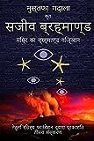 मिस�र का ब�रह�माण�ड विज�ञान: सजीव ब�रह�माण�ड (Hindi Edition)