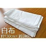 白布(白無地テーブルクロス) 約130cm(四巾)×約240cm