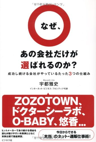 Naze ano kaisha dake ga erabarerunoka : Seikōshitsuzukeru kaisha ga yatteiru tatta 3tsu no shikumi PDF