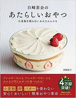 「白崎茶会のあたらしいおやつ 小麦粉を使わない かんたんレシピ」の画像検索結果