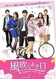 [DVD]風吹くよき日 DVD-BOX1
