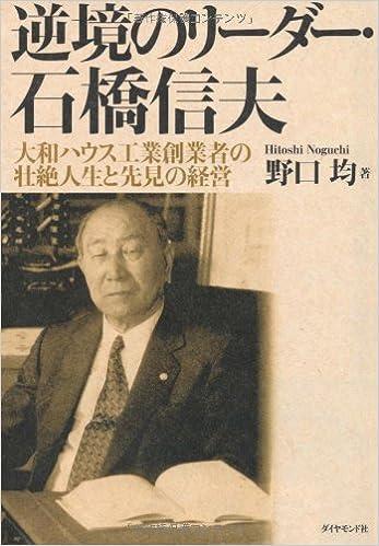 逆境のリーダー・石橋信夫―大和...