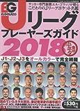 エルゴラッソ Jリーグプレーヤーズガイド2018