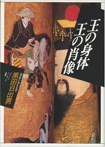 王の身体 王の肖像 (イメージ・リーディング叢書)