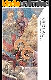 《新约》入门 (百科通识文库)