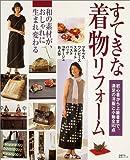すてきな着物リフォーム―和の素材が、おしゃれに生まれ変わる (主婦の友生活シリーズ)