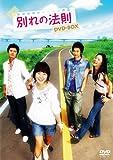 [DVD]別れの法則 DVD-BOX