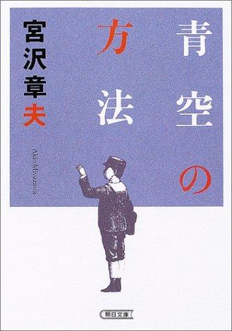 青空の方法 (朝日文庫)