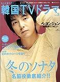 もっと知りたい韓国ドラマ Vol.3 (Mook21シリーズ)