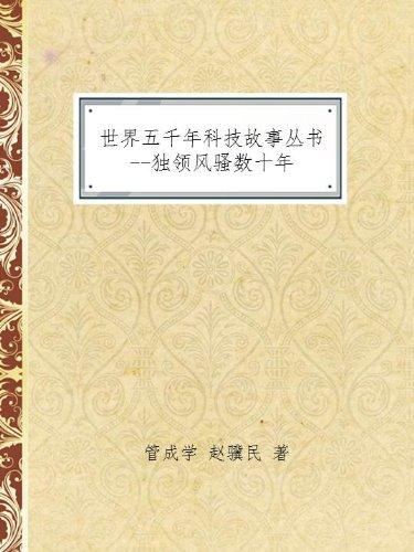 世界五千年科技故事丛书--独领风骚数十年 (Chinese Edition)