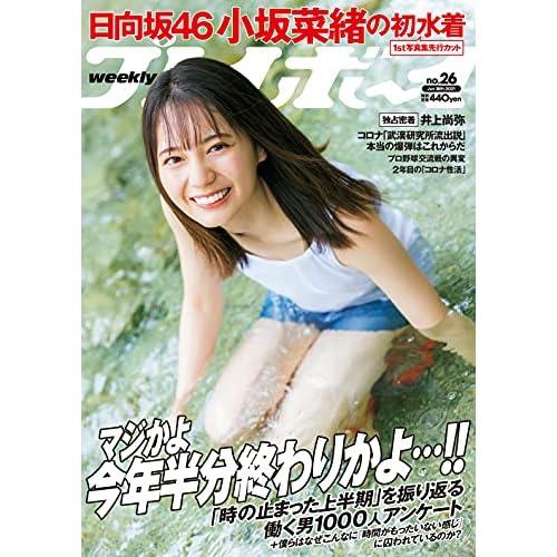 週刊プレイボーイ 2021年 6/28号 表紙画像