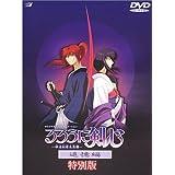 "Rurouni Kenshin ""Tsuioku Hen Special Edition"""