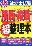 社労士試験横断・縦断超整理本〈平成19年〉