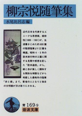 柳宗悦随筆集 (岩波文庫)