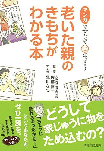 マンガで笑ってほっこり 老いた親のきもちがわかる本