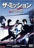 ザ・ミッション 非情の掟 [DVD]