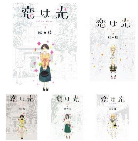 恋は光 コミック 全7巻セット