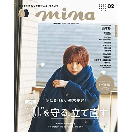 mina 2020年2月号 表紙画像