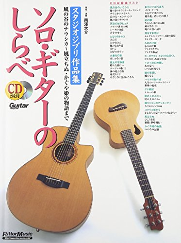 tion Guitar Solo Sheet Music Score Book with TAB/CD ()
