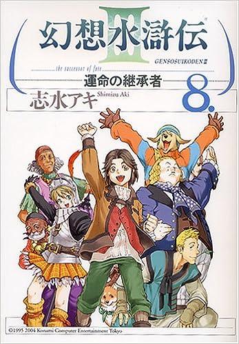 幻想水滸伝シリーズ - ゲームカタログ@Wiki ...