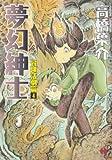 夢幻紳士 (冒険活劇篇4) (ハヤカワコミック文庫 (JA854))