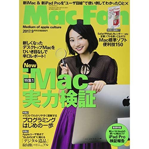 Mac Fan 2017年9月号 表紙画像
