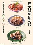 圧力鍋の便利帳-同じ素材、同じ手順で和・洋・中3つのレシピ