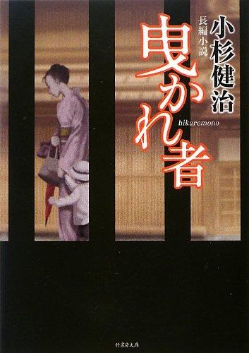 曳かれ者 (竹書房文庫)