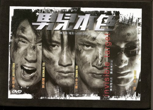 Invisible Target (Limited Edition) 2 DVD + OST Set by Benny (Limited Edition Target)