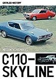 日産『ケンメリ』C110型スカイライン (カタログ・ヒストリー)