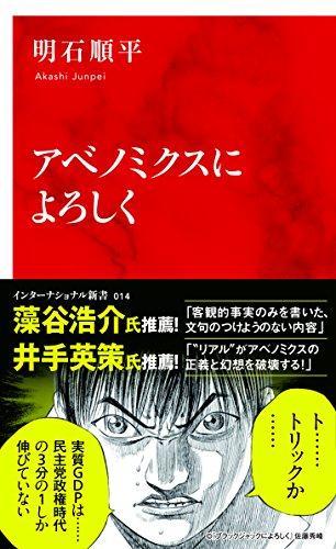 アベノミクスによろしく (インターナショナル新書)