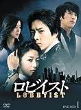 [DVD]ロビイスト BOX-I
