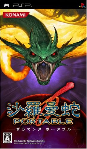 Salamander Portable [Japan Import] by Konami