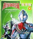 Ultraman Dyna-Story Edition Vol.4 (Chinese Edition) by ri ben yuan gu zhi zuo zhu shi hui she (2011) Paperback