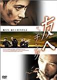 [DVD]友へ チング [DVD]