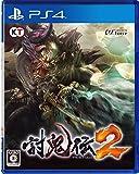 討鬼伝2 通常版 [PS4]