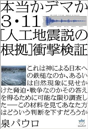 本当かデマか 3・11[人工地震説の根拠]衝撃検証(超☆はらはら) | 泉 ...