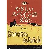 やさしいスペイン語文法 CD付