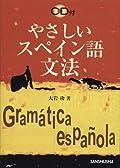 やさしいスペイン語文法