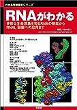 RNAがわかる―多彩な生命現象を司るRNAの機能からRNAi,創薬への応用まで (わかる実験医学シリーズ―基本&トピックス)