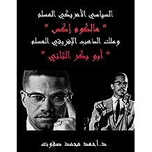 """السياسي الأمريكي المسلم """" مالكوم إكس """" وملك الذهب المسلم """" أبو بكر الثاني """" (Arabic Edition)"""