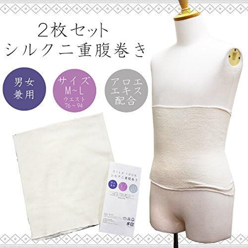 2重 シルク腹巻 2枚セット 腹巻き シルク 100% 絹 男女兼用 インナー アロエエキス配合